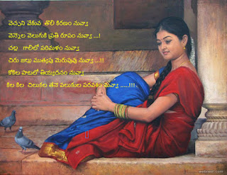 telugu poetry images download