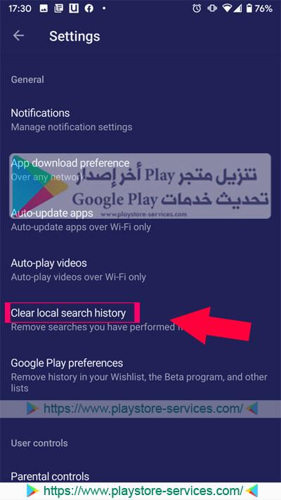 خطوات مسح سجل البحث في متجر جوجل بلاي