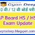 MP Board HS / HSS Exam Update - जानिए  शिक्षा विभाग की बैठक में कक्षा 10 वी व 12 वी की बोर्ड परीक्षा  के सम्बन्ध में क्या हुआ निर्णय