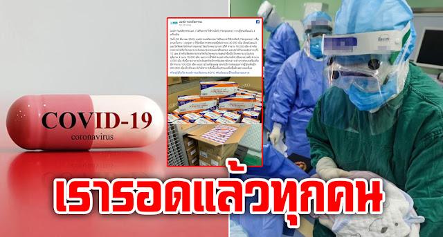 เฮทั้งประเทศ องค์การเภสัชวันนี้ รับยา รักษาโควิด 40,000 เม็ด ส่งจากญี่ปุ่นแล้ว ได้ทุกโรงบาลแ