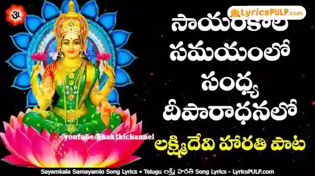 Sayamkala Samayamlo Song Lyrics • Telugu లక్ష్మి హరతి Song Lyrics - LyricsPULP.com