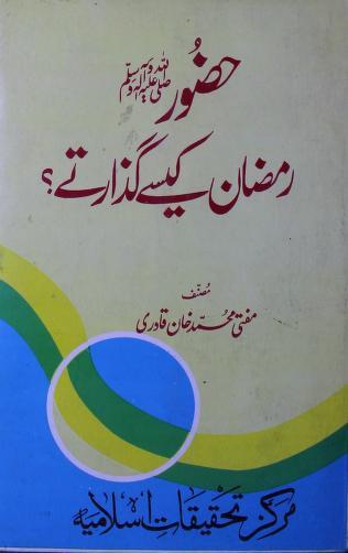 Huzoor-Ramzan-Kaise-Guzarte-Urdu-book-pdf-download