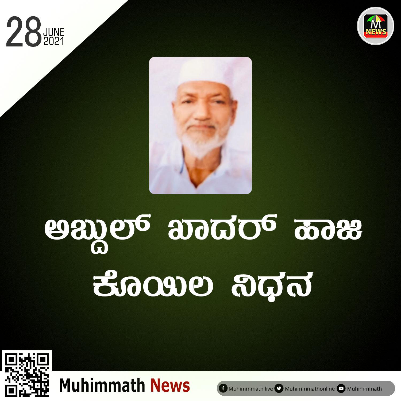 ಅಬ್ದುಲ್ ಖಾದರ್ ಹಾಜಿ ಕೊಯಿಲ ನಿಧನ