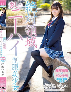 MIAA-262 Knee High Uniform Beautiful Girl Matsumoto Ichika Who Loves Absolute Territory