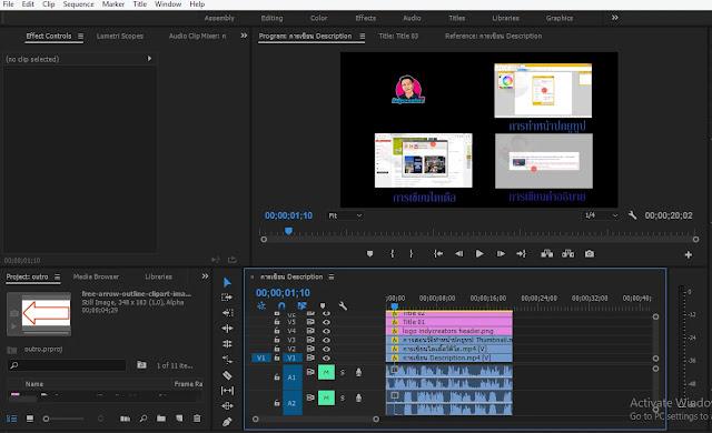 การสร้าง youtube outro video ด้วยโปรแกรม adobe premier