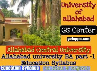 Allahabad university BA part 1 education syllabus in hindi & english | इलाहाबाद विश्वविद्यालय BA प्रथम वर्ष शिक्षाशास्त्र Syllabus