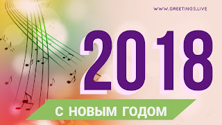 Cool greetings New year 2018 wishes in Russian language
