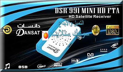 سوفت وير Dansat dsr 991 mini hd fta