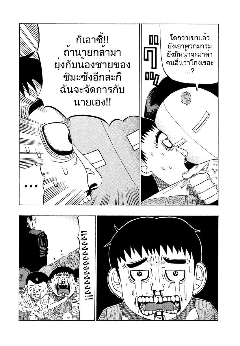 อ่านการ์ตูน Tanikamen ตอนที่ 17 หน้าที่ 13