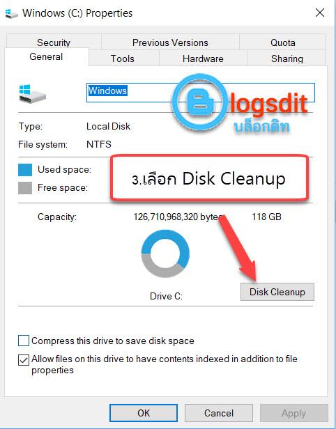 การเพิ่มพื้นที่ว่างเก็บข้อมูลใน Windows 10 ด้วยการล้างข้อมูลบนดิสก์ หรือ Disk Cleanup