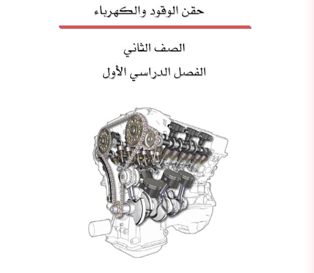 شرح لدائرة الكهرباء وعملية حقن الوقود بمحركات البنزين pdf