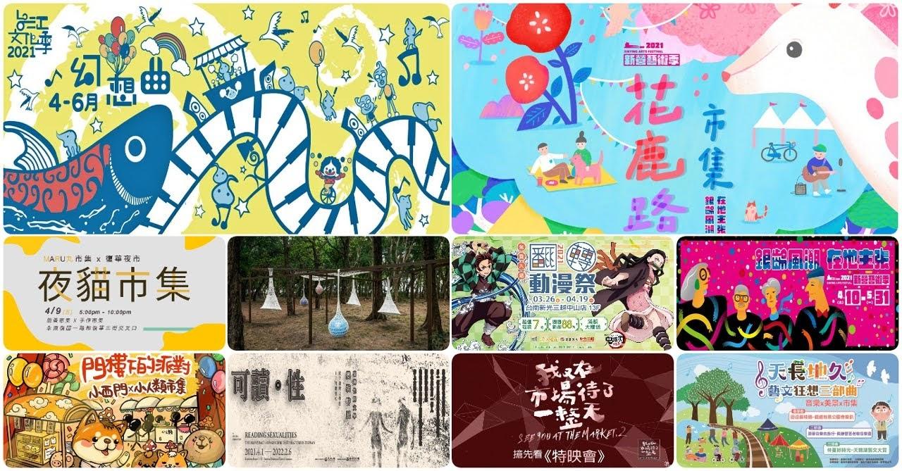 [活動] 2021/4/9-4/11 台南週末活動整理 本週資訊數:86
