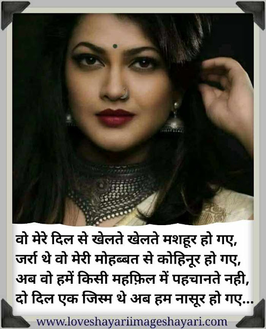 Love shayari for gf in hindi.