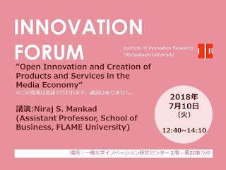 【イノベーションフォーラム】2018.7.10 Niraj S. Mankad