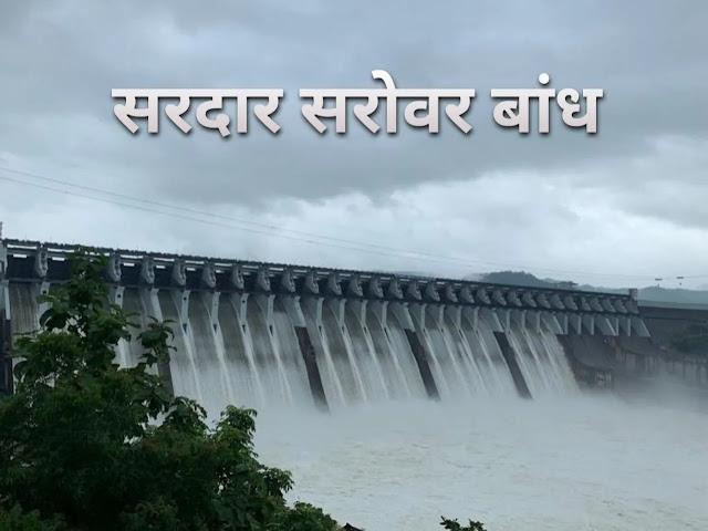 सरदार सरोवर बांध कहाँ है - sardar sarovar dam in hindi