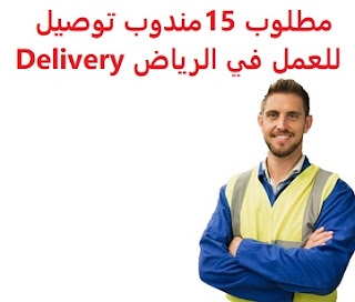وظائف السعودية مطلوب 15 مندوب توصيل للعمل في الرياض Delivery