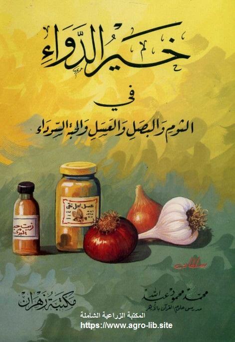 كتاب :  خير الدواء في الثوم والبصل والعسل والحبة السوداء