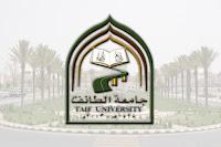 جامعة الطائف تعلن مواعيد القبول والتسجيل لمرحلة البكالوريوس والدبلوم