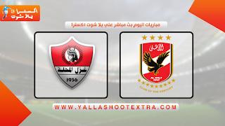 مشاهدة مباراة الاهلي ضد غزل المحلة 03-05-2021 في الدوري المصري
