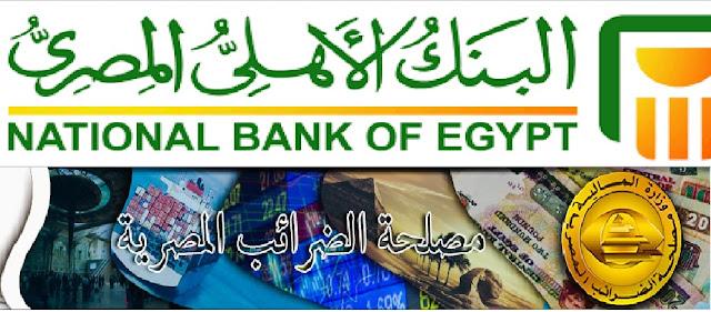سداد الضريبة |خطوات سداد الضرائب عن طريق البنك الاهلى المصرى