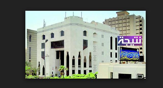 أرقام تليفونات دار الإفتاء المصرية الجديدة 2018 رقم تليفون دار الافتاء الاستعلام عن فتوي