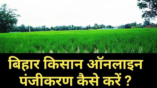 बिहार किसान ऑनलाइन पंजीकरण कैसे करें  | Bihar Farmer Registration @dbt.agriculture Portal