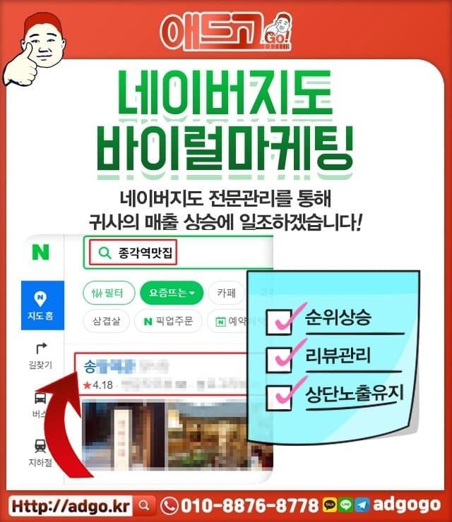 서울시성북구바이럴전문업체