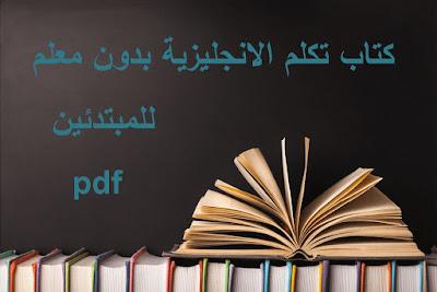 كتاب تعلم اللغة الانجليزية بدون معلم للمبتدئين Pdf Learn English Book