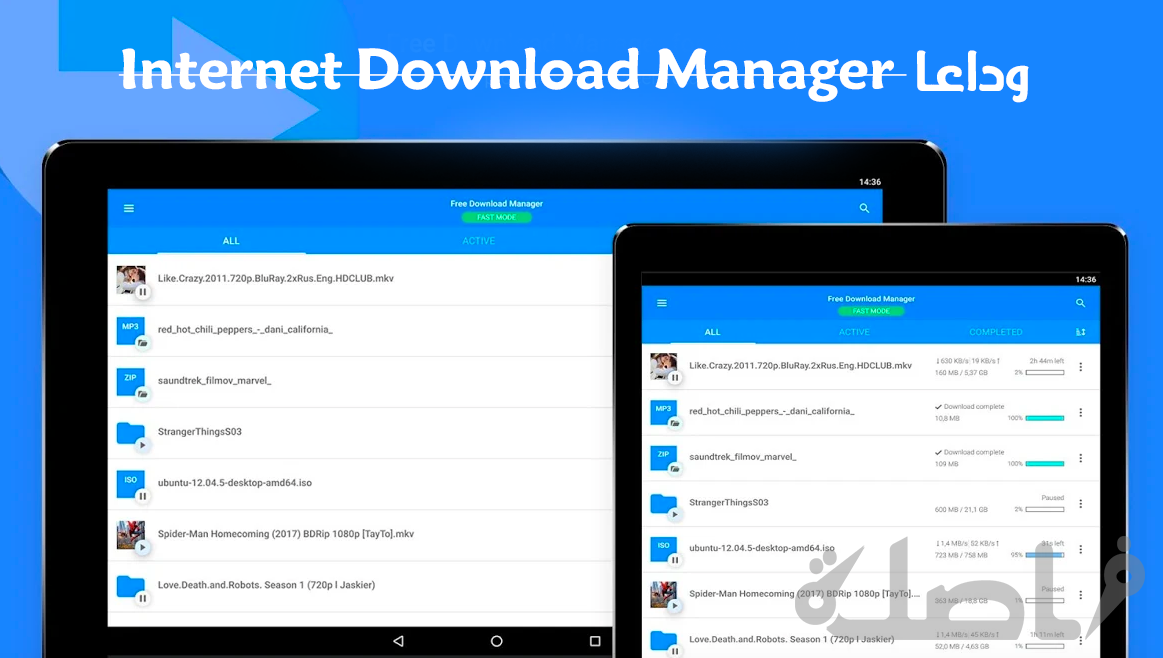 تحميل بديل Internet Download Manager و snaptube