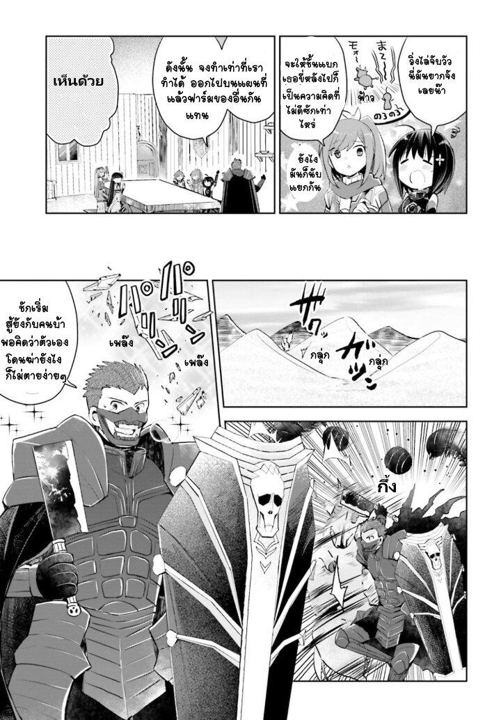 อ่านการ์ตูน Itai no wa Iya nanode Bogyo-Ryoku ni Kyokufuri Shitai to Omoimasu ตอนที่ 21 หน้าที่ 3
