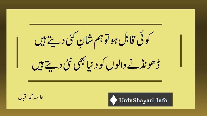 Best Allama Iqbal Poetry  In Urdu - 2 Lines Shayari