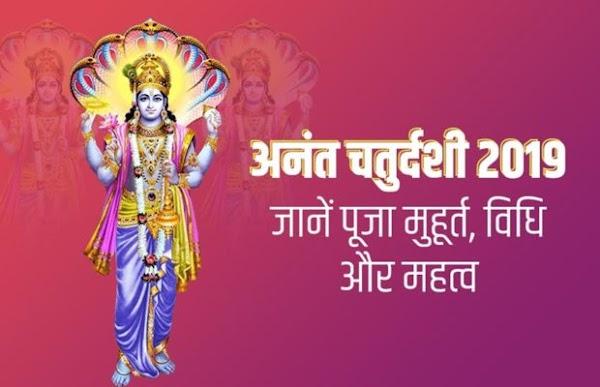 2019 Ganesha Visarjan Date and Time: गणपति विसर्जन का शुभ मुहूर्त और पूजा