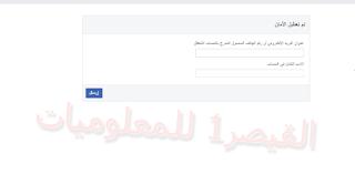 إستعادة حساب فيس بوك معطل أمان