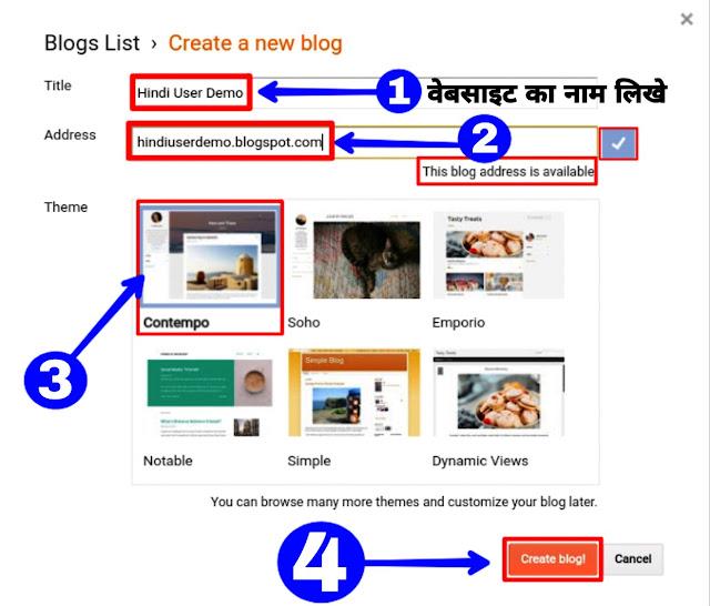 blog kaise banaye step by step