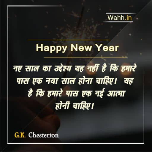 Letest New Year Message images In Hindi