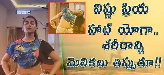 anchor vishnu priya yoga video, vishnu priya yoga video, vishnu priya hot yoga, anchor vishnu priya yoga, movie news, special zone, latest tollywood news,
