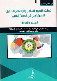 قراءة في كتاب ثورات التغيير السلمي و الاصلاح الشامل الديموقراطي في الوطن العربي