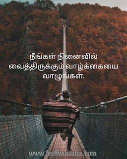 Life quotes in tamil , Tamil quotes about life , Life quotes in tamil with images