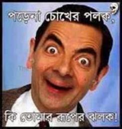 fb bangla photo comment download