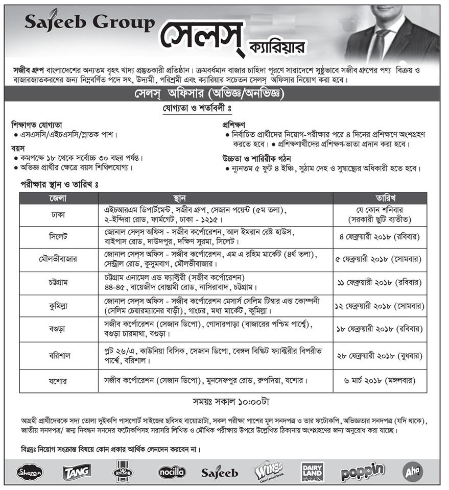 Sajib Group Sales Officer Job Circular 2018
