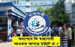 VRP NEWS sasthyasathi