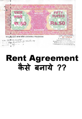 Rent Agreement, Rent Agreement format for shop, Rent Agreement format in word, Rent Agreement format in English, Rent Agreement in Hindi,