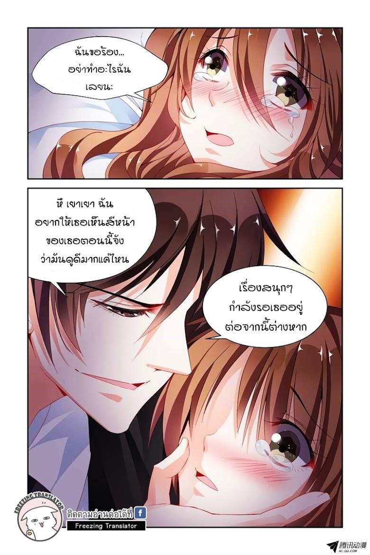 Chunqing Yatou Huolala - หน้า 6