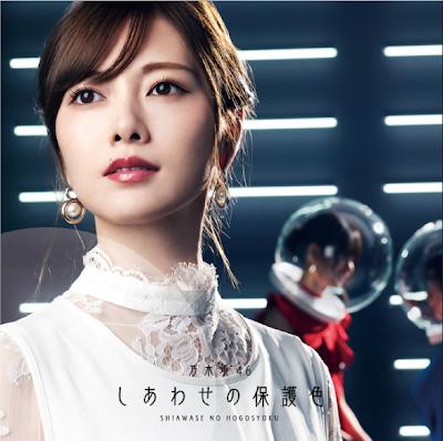 Nogizaka46 - Jyaane  (Lyrics Translate) | Shirashi Mai Graduation Song, Lyrics-Chan