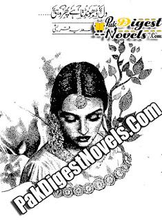 Dil Dhondta Hai Phir Wohi Afsana By Sadia Qureshi