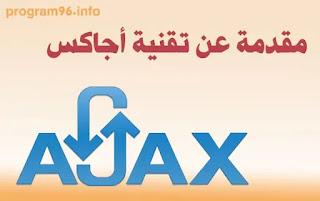 مقدمة عن تقنية AJAX