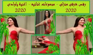 تحميل اغنية يابنت السلطان رقص شرقي