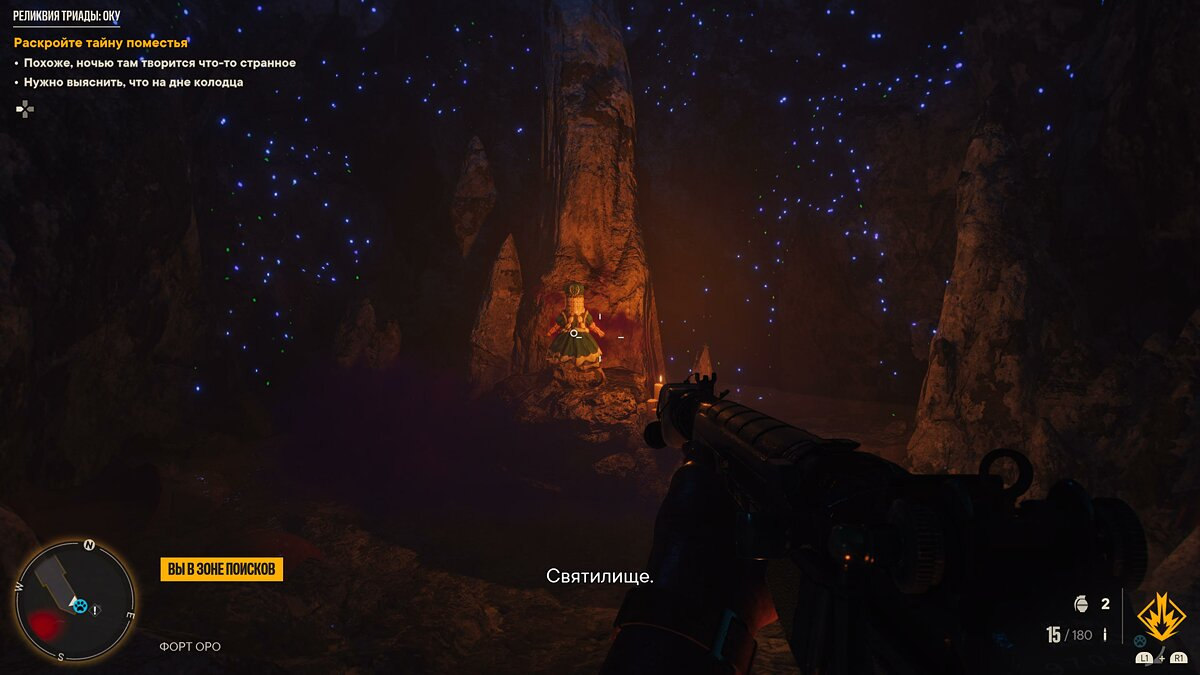 Relic of the Triad: Oku. How to find the treasure
