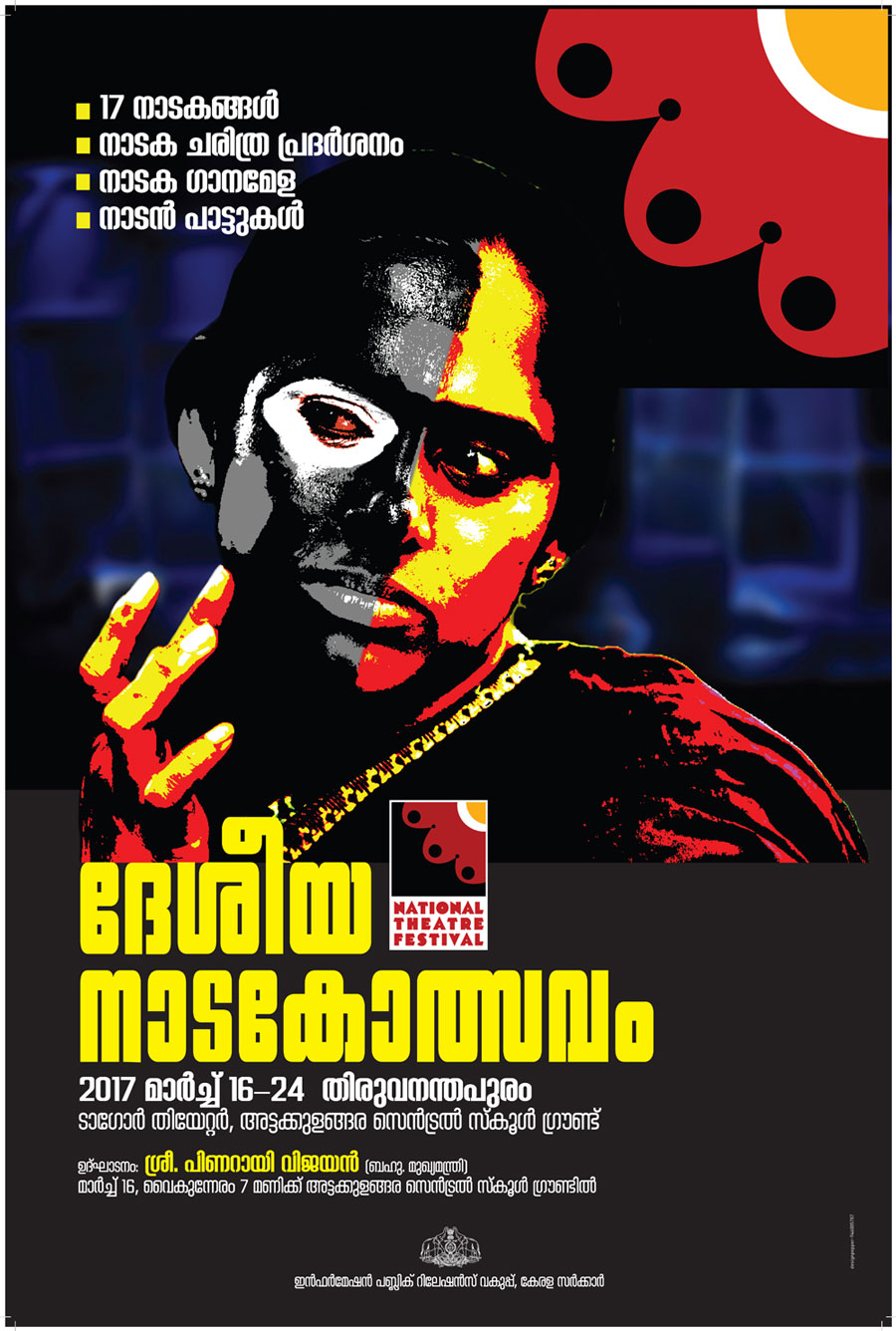 PRD National Theatre Festival To Begin From March 16 At Tvm