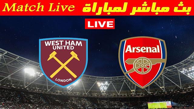 موعد مباراة آرسنال ووست هام يونايتد بث مباشر بتاريخ 19-09-2020 الدوري الانجليزي